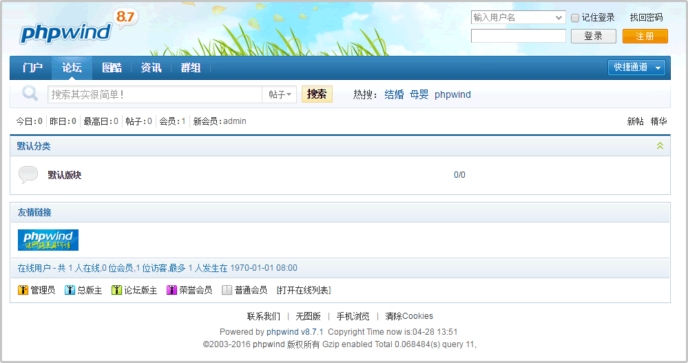 phpwind安装