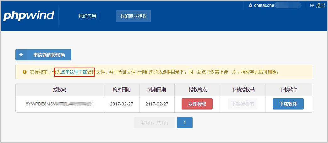 phpwind商业授权