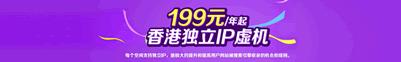 香港独立IP虚机,仅需199元