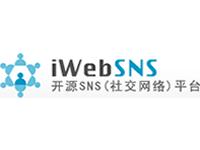 iWeb开源三剑客之iWebSNS v1.1.0 正式版 简体中文版
