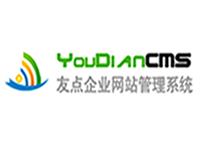 YouDianCMS v6.8.1 企业建站+商城系统PC手机微信三合一